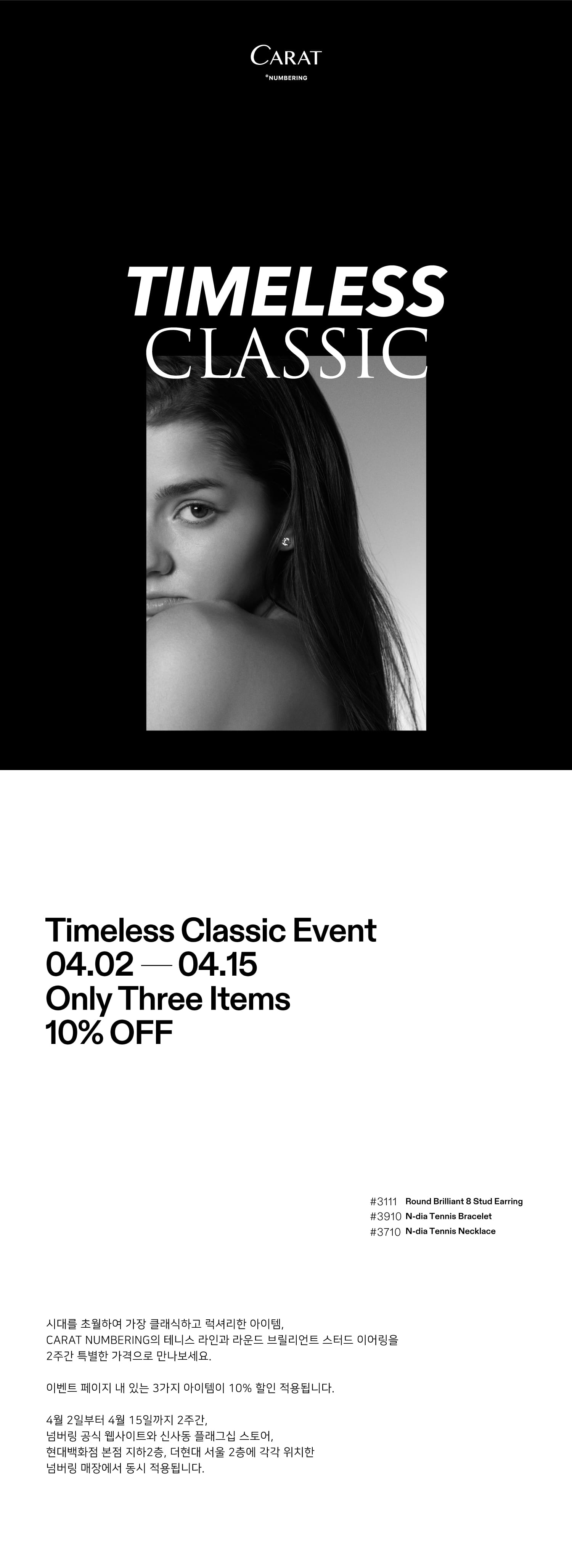 TimelessClassic event