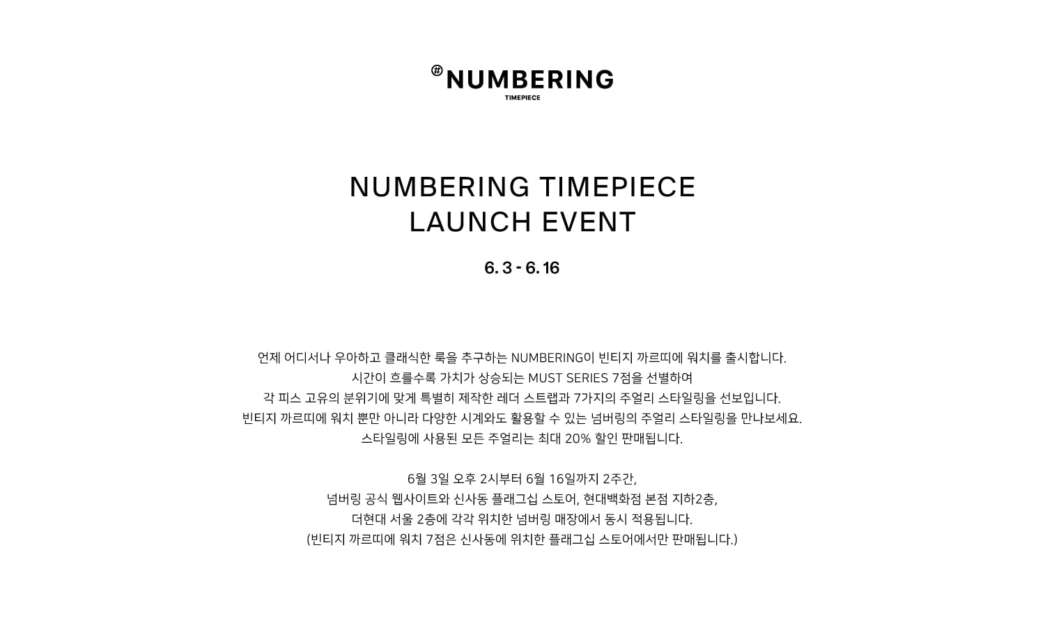 NMBR timepiece launch