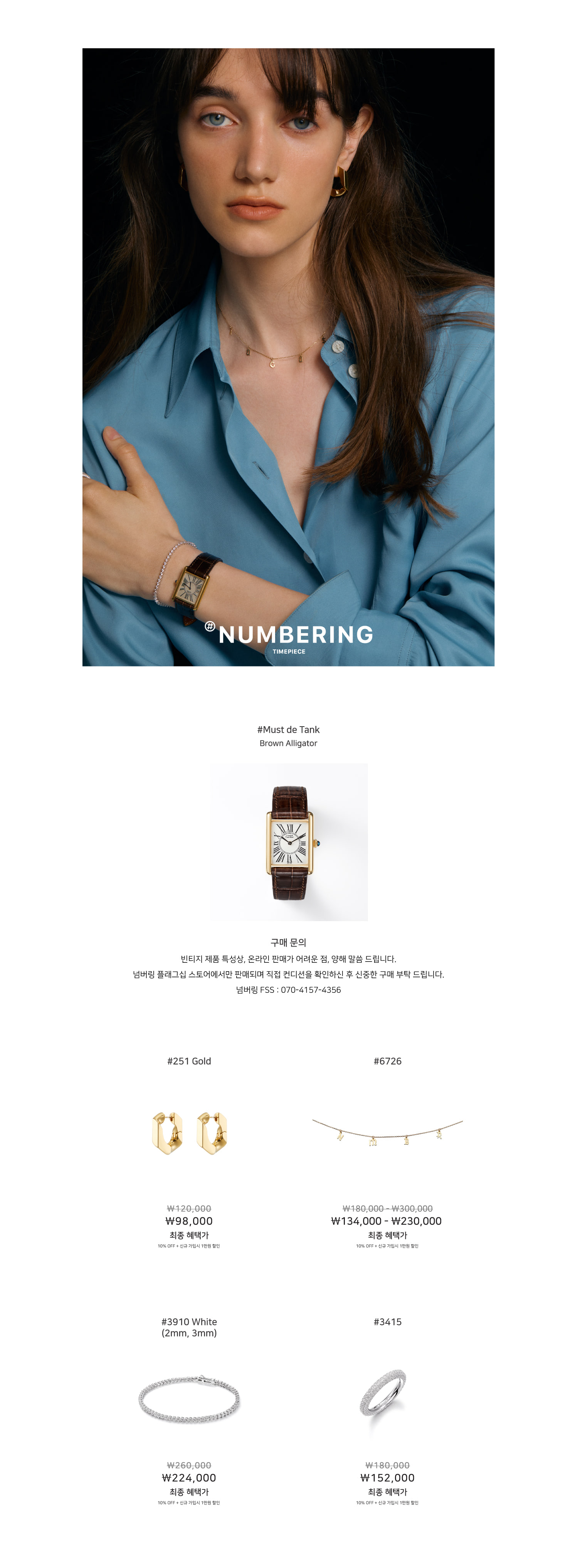 NMBR timepiece launch 6726