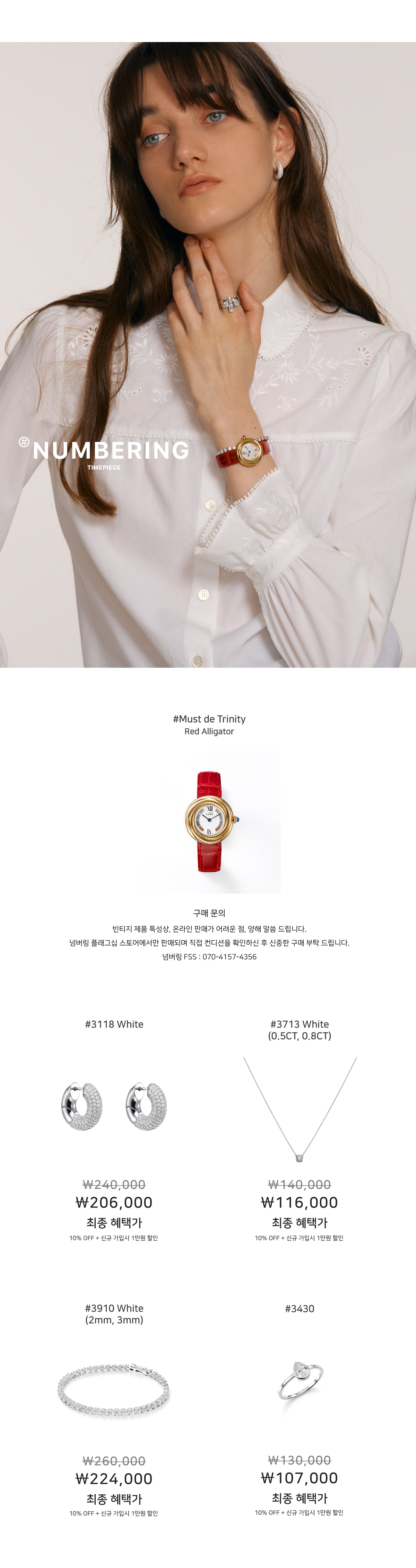 NMBR timepiece launch 3411